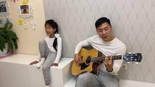 Дуэт Папа и Дочка - Понимаешь (карантин cover)