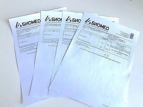 """Биохакинг: Результаты приема Витамина D (D3/Д/Д3) и B12. Анализы """"ДО"""" и """"ПОСЛЕ"""" приема."""