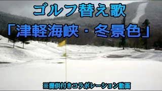 提供あり コラボレーション動画 作詞 阿久悠 ゴルフにしきの風 http://a...