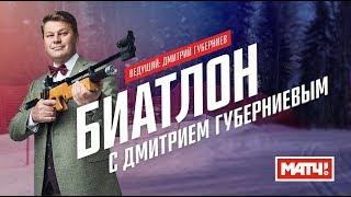 «Биатлон с Дмитрием Губерниевым». Выпуск 9