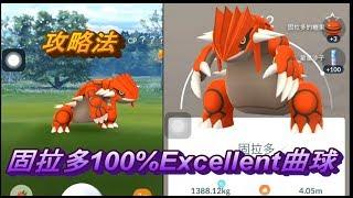固拉多100%Excellent 曲球 Pokemon Go ポケモンGO グラードン Groudon  攻略法  エクセレント 定圈