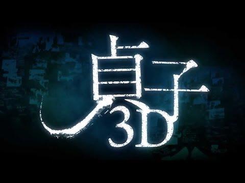 Horror - Sadako 3D - TRAILER   Satomi Ishihara, Kôji Seto, Tsutomu Takahashi