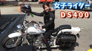 身長151cmの女子ライダーがドラッグスターに乗ってツーリング ドラスタ 検索動画 11