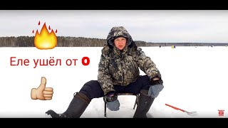 Белоярское водохранилище Еле ушёл от ноля Зимняя рыбалка 2020