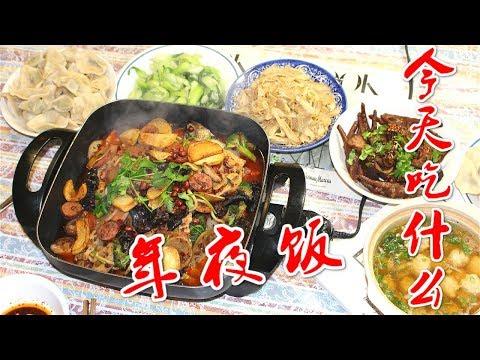 What I Eat In a Day 今天吃什么—— 年夜饭 | 烤鱼 | 饺子 | 肉丸子汤
