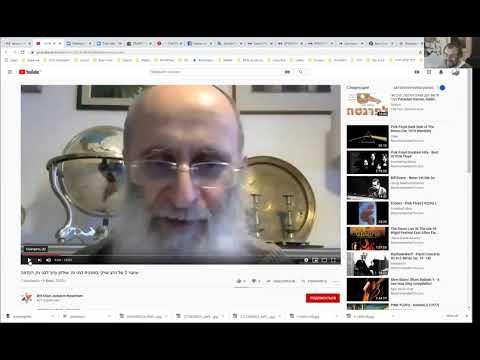 1-й урок р. Шерки по книге БРИТ ШАЛОМ