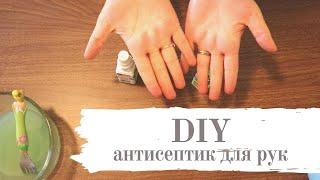 как сделать гель для рук и антибактериальные салфетки / антисептик для рук. Побеждаем коронавирус
