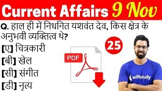 5:00 AM - Current Affairs Questions 9 Nov 2018 | UPSC, SSC, RBI, SBI, IBPS, Railway, KVS, Police