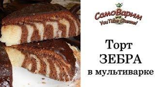 Торт Зебра в мультиварке. Видеорецепт(С детства любимый пирог-торт