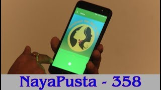 Mitini-Mobile App    For the long life of their brothers    NayaPusta 358