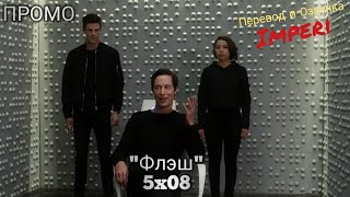Флэш 5 сезон 8 серия / The Flash 5x08 / Русское промо