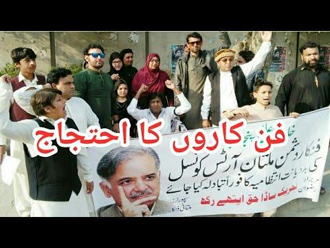 Artists protest director Ali Rizwan