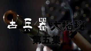 《古兵器大揭秘》 第一季 第五集 神机枪炮 | CCTV纪录