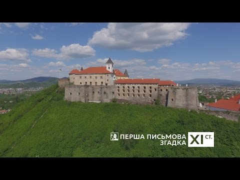 Замок Паланок. Україна. Моя країна