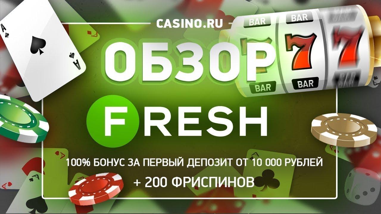 Обзор Онлайн Казино Fresh, Регистрация в Fresh Casino, Бонусы при Регистрации в Fresh Casino!
