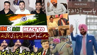 Indian Reacts To Navjot Singh Siddhu Blast On Indian Media For Visit Of Pakistan.