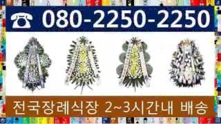 꽃집꽃배달 24시전국O8O-225O-2250 프라임병원…