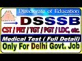 DSSSB Medical Test | DOE Medical Test | PRT, TGT, PGT Medical test | DSSSB Govt job Medical Test