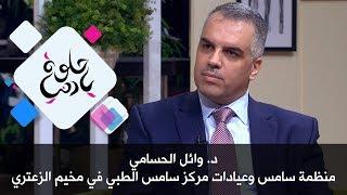 د. وائل الحسامي - منظمة سامس وعيادات مركز سامس الطبي في مخيم الزعتري
