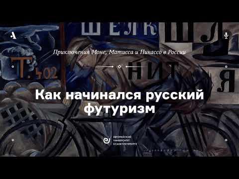 АУДИО. Как начинался русский футуризм. Курс «Приключения Моне, Матисса и Пикассо в России»