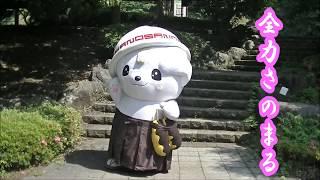 今週の「全力さのまる」は、栃木県内最大の都市公園「みかも山公園」か...