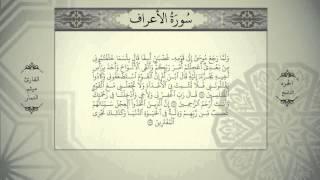 القرآن الكريم الجزء التاسع بصوت القارئ ميثم التمار - QURAN JUZ 9