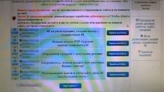 Заработок в интернете (Работа в интернете от 100 рублей в день легко. WMRok.com )