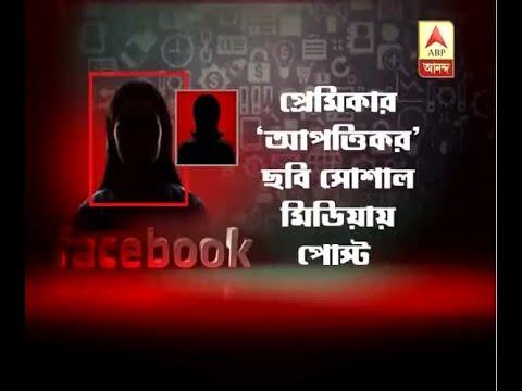Birbhum: Youth arrested for allegedly posting indecent photos of estranged lover on social