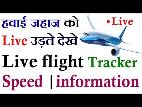 Track Live Flight In Real Time On Android | Track Flight All Information | Flight Speed
