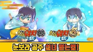 요괴워치2 원조/본가   눈보라 공주/설녀 얻는법! 얼음 머리핀! 김용녀 실황공략 (Yo-kai Watch 2 Bony Spirits)