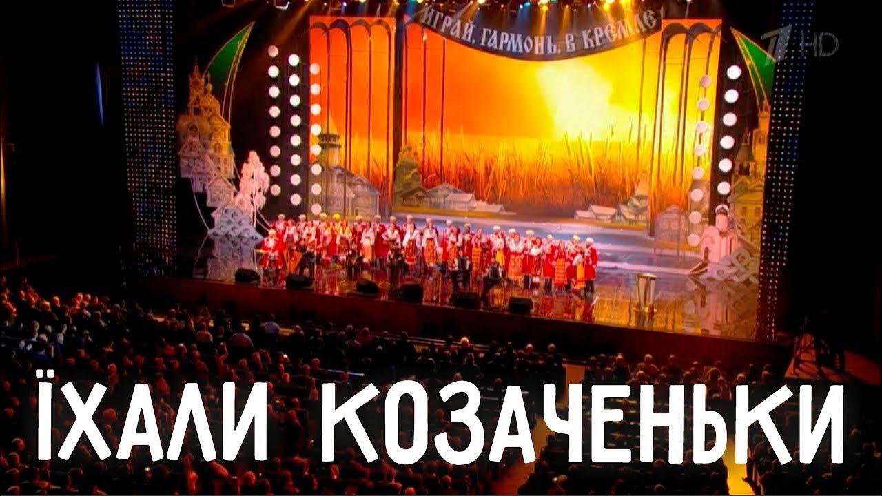 Играй, гармонь! | Кубанский казачий хор | Iхали козаченьки