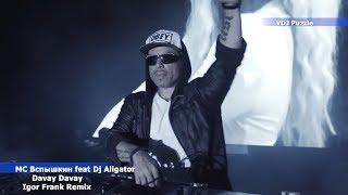 MC Вспышкин feat Dj Aligator - Давай Давай (Igor Frank Remix) clip 2K19 ★VDJ Puzzle★