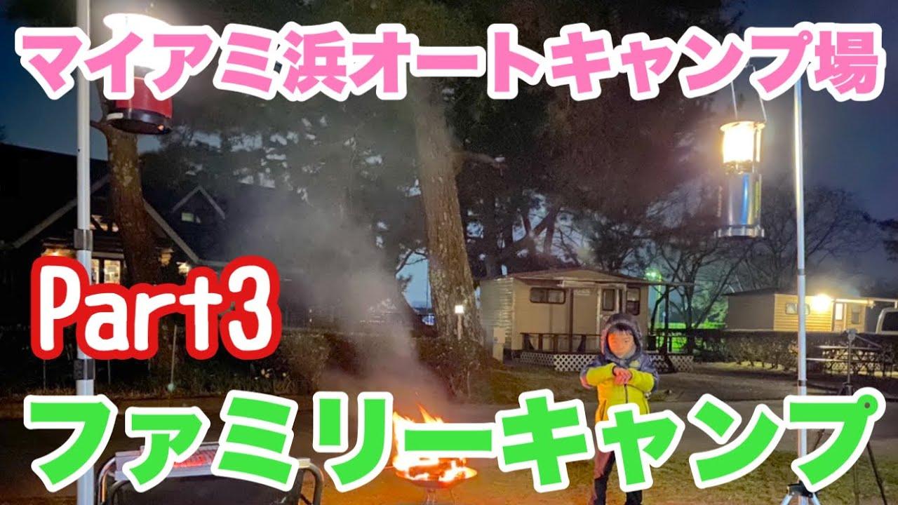 春のファミリーキャンプ!!滋賀県・マイアミ浜オートキャンプ場!!素敵な湖畔のキャンプ場!晩ごはん編!Part3