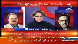 G For Gharida - 25 January 2018 - Aaj News