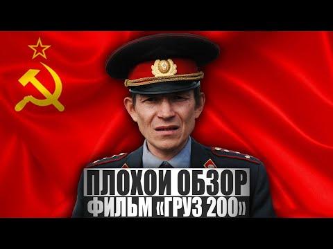 ПЛОХОЙ ОБЗОР - Фильм ГРУЗ 200