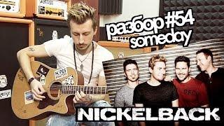 show MONICA  Разбор # 54 - Nickelback - Someday (Как играть, видео урок)