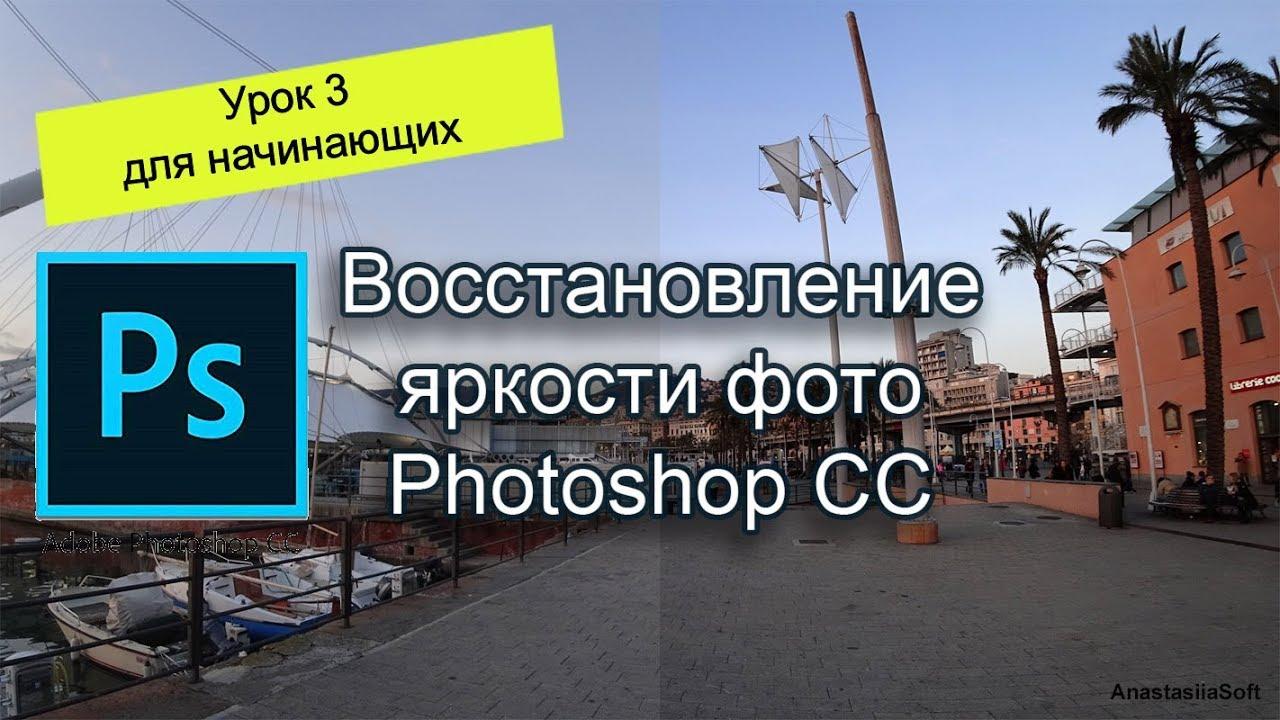Урок фотошоп № 3 - как сделать фото ярче без потери ...