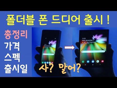삼성 폴더블 스마트폰 갤럭시F 출시 총정리! �