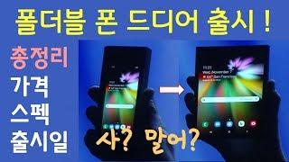 삼성 폴더블 스마트폰 갤럭시F 출시 총정리! 폴더블폰 구매에 답을 준다! (갤럭시S10 출시정보) 플렉스파이 비교~ thumbnail