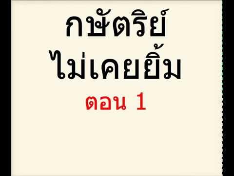 KING NEVER SMILES THAI PDF