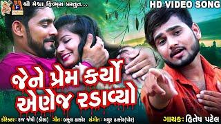 Hitesh Patel Jene Prem Karyo Enej Radavyo Gujarati Sad Song