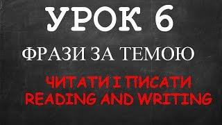 Англійські фрази: Урок 6 (Читати і писати)
