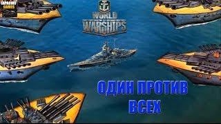 Один против всех # World of Warships # Стрим