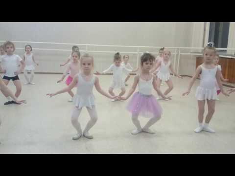 Первые уроки балета для детей видео