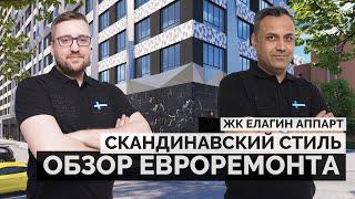 Ремонт в Евродвушке / СТАНДАРТНЫЙ ТИПОВОЙ РЕМОНТ / ЕЛАГИН АППАРТ