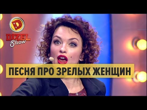 Виктория Булитко - песня про ЗРЕЛЫХ женщин – Дизель Шоу 2017 | ЮМОР ICTV