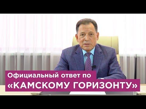 Официальное обращение Рафгата Алтынбаева о «чёрном пиаре» и ситуации с банком «Камский горизонт».