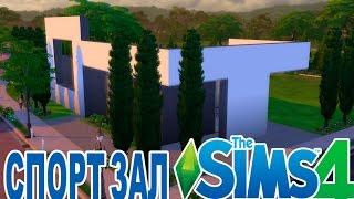 The Sims 4 - СТРОИМ СПОРТ ЗАЛ