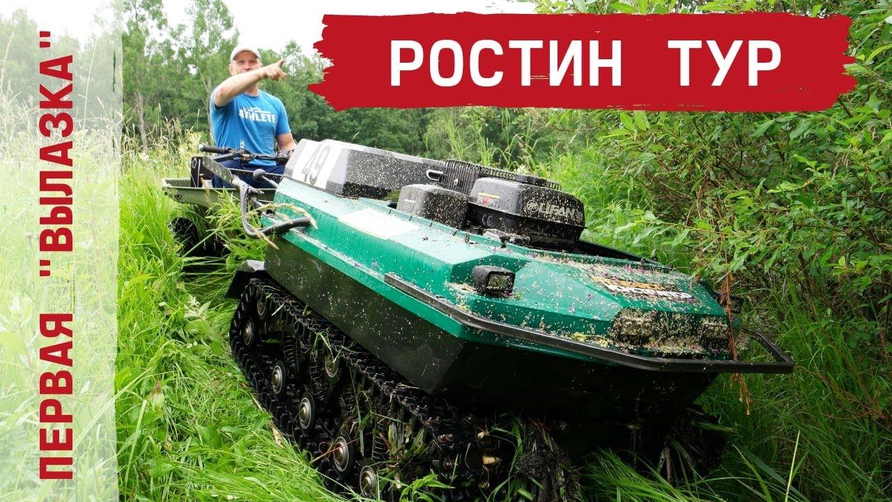 Всесезонный плавающий мотобуксировщик / РОСТИН ТУР