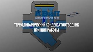 видео термодинамический конденсатоотводчик